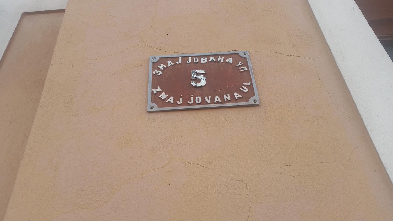 zmaj-jovina-ulica